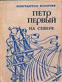 Константин Коничев -Петр Первый на Севере