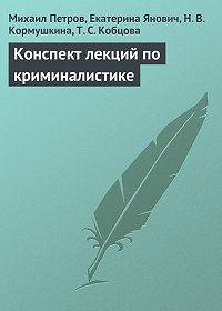 Н. В. Кормушкина -Конспект лекций по криминалистике