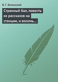 В. Г. Белинский -Странный бал, повесть из рассказов на станции, и восемь стихотворений. Сочинение В. Олина