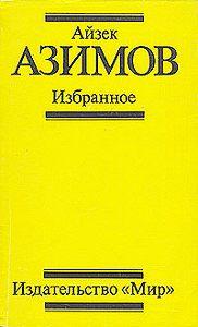 Айзек Азимов -Поющий колокольчик