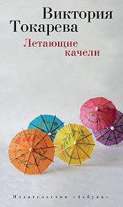 Виктория Токарева -Летающие качели (сборник)