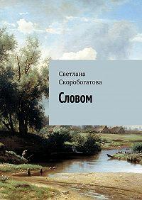 Светлана Скоробогатова -Словом