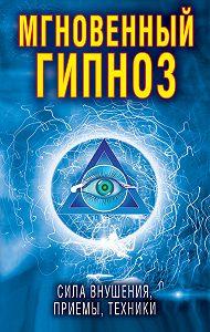 Виктор Зайцев -Мгновенный гипноз. Сила внушения, приемы, техники