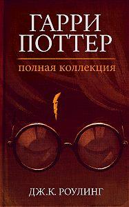 Джоан Кэтлин Роулинг -Гарри Поттер. Полная коллекция