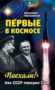 Александр Железняков -Первые в космосе. Как СССР победил США