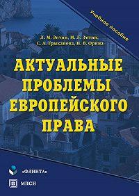 Светлана Анатольевна Трыканова -Актуальные проблемы европейского права. Учебное пособие