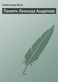 Александр Блок - Памяти Леонида Андреева