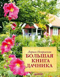 Лариса Петровская -Большая книга дачника