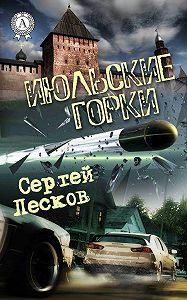Сергей Лесков -Июльские горки
