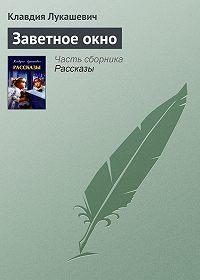 Клавдия Лукашевич -Заветное окно