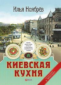Илья Яковлевич Ноябрёв -Киевская кухня