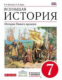 Сергей Бурин -Всеобщая история. История Нового времени.7 класс