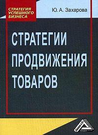 Юлия Андреевна Захарова - Стратегии продвижения товаров