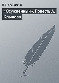В. Г. Белинский -«Осужденный». Повесть А. Крылова