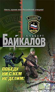Альберт Байкалов - Победу ни с кем не делим!