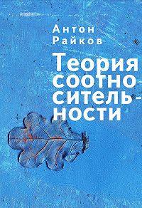 Антон Райков -Теория соотносительности