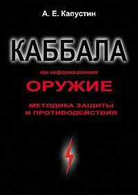 Андрей Капустин -Каббала как информационное оружие. Методика защиты и противодействия