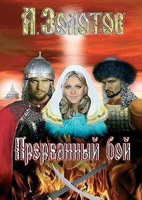 Александр Золотов -Прерванныйбой