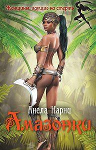 Анела Нарни -Амазонки