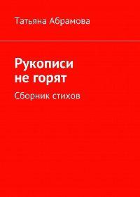 Татьяна Абрамова -Рукописи негорят