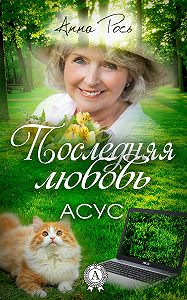 Анна Рось -Последняя любовь
