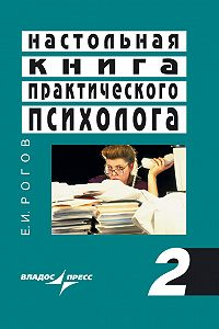 Е. И. Рогов -Настольная книга практического психолога. Книга 2. Работа психолога со взрослыми. Коррекционные приемы и упражнения