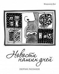 Владимир Дэс -Новости наших дней (сборник)