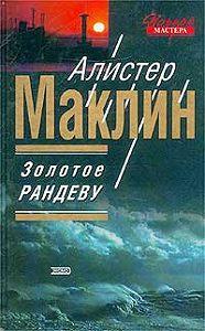 Алистер  Маклин - Золотое рандеву