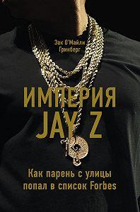 Зак О'Майли Гринберг -Империя Jay Z: Как парень с улицы попал в список Forbes