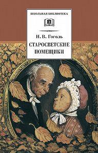 Николай Васильевич Гоголь -Старосветские помещики (сборник)