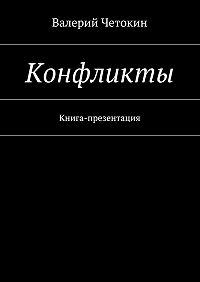 Валерий Четокин -Конфликты