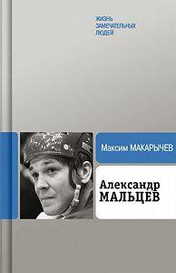 Максим Макарычев - Александр Мальцев