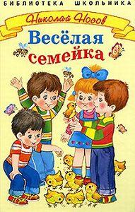 Николай Носов -Веселая семейка