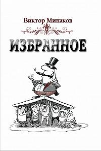 Виктор Минаков - Избранное