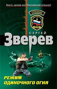 Сергей Зверев -Тени в раю