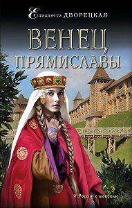 Елизавета Дворецкая -Венец Прямиславы