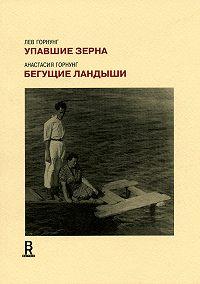 Лев Горнунг -Упавшие зерна. Бегущие ландыши