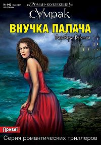 Барбара Бёртон - Внучка палача