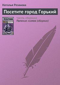 Наталья Резанова -Посетите город Горький