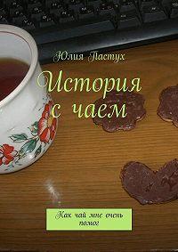 Юлия Пастух -История с чаем. Как чай мне очень помог