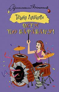 Татьяна Луганцева -Всем по барабану!