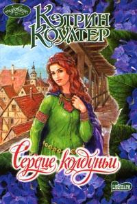 Кэтрин Коултер -Сердце колдуньи