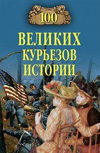 Василий Веденеев -100 великих курьезов истории