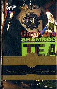 Киаран Карсон -Чай из трилистника
