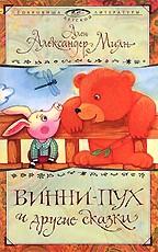 Алан Милн -Принц кролик