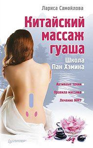 Лариса Самойлова -Китайский массаж гуаша