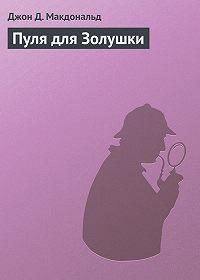 Джон Макдональд - Пуля для Золушки