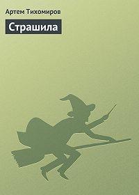 Артем Тихомиров -Страшила