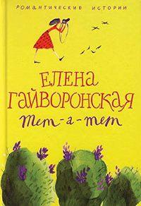 Елена Гайворонская -Служебный роман зимнего периода