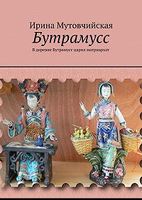 Ирина Мутовчийская - Бутрамусс